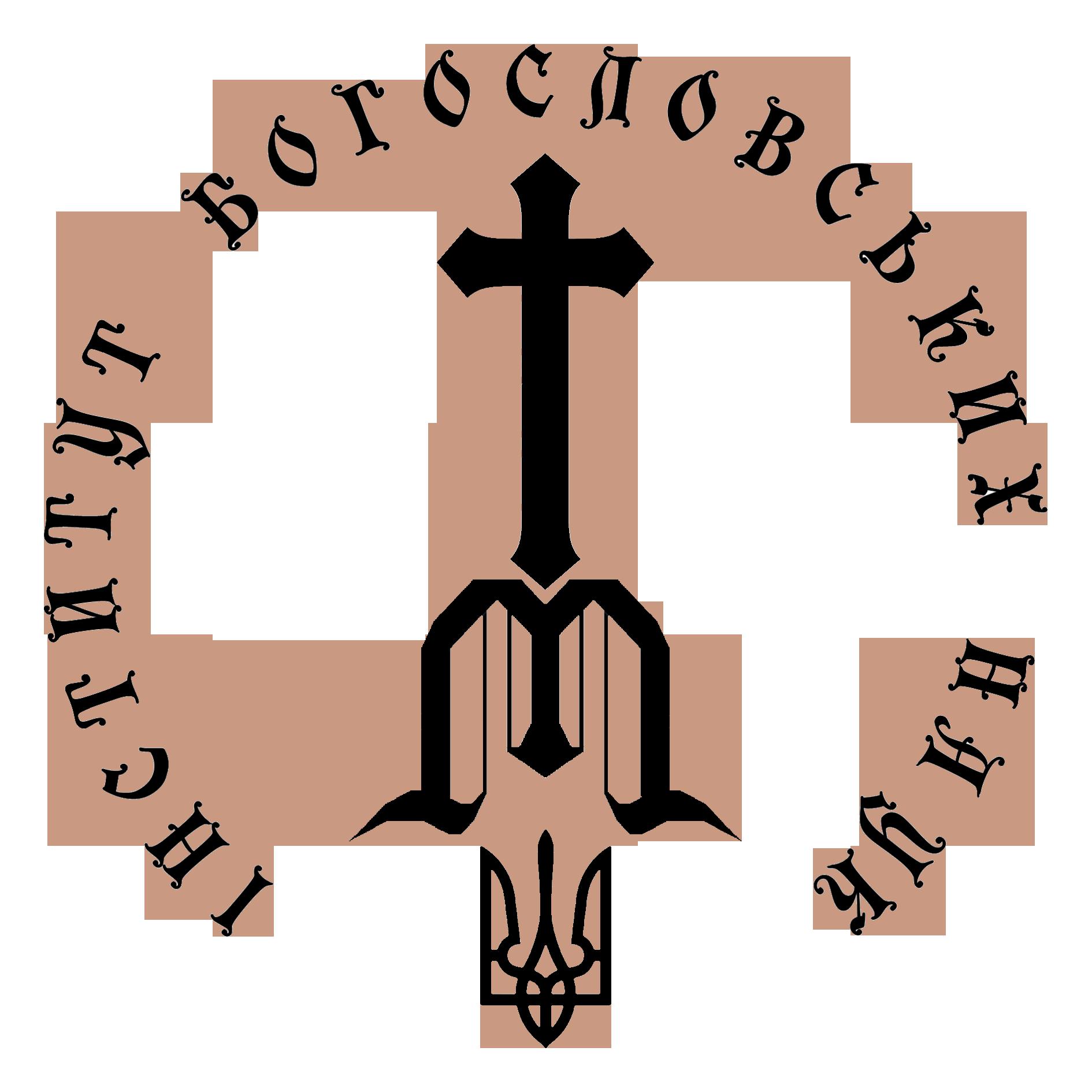 Інститут Богословських Наук Непорочної Діви Марії